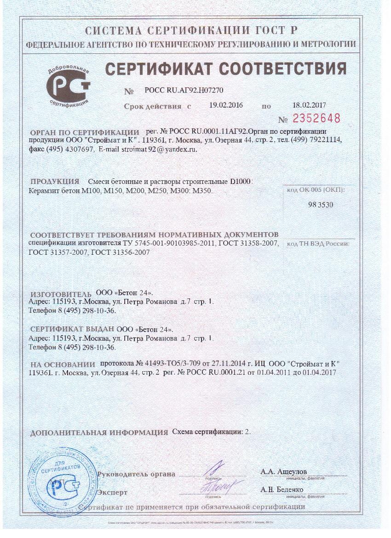 Смесь бетонная бсг сертификат круги отрезные по камню и бетону купить